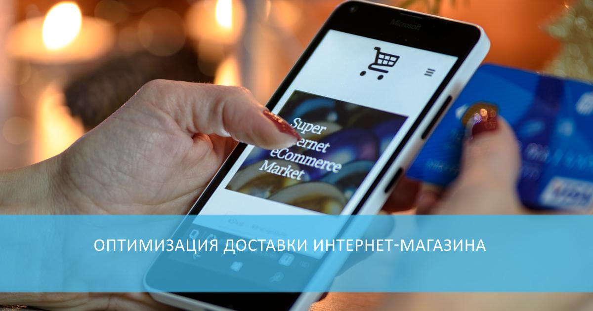 Оптимизация доставки интернет-магазина