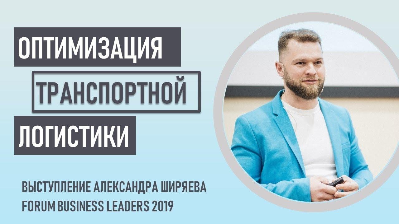Выступление Александра Ширяева на Forum Business Leaders 2019
