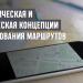Dinamicheskaya i staticheskaya kontseptsii planirovaniya marshrutov dostavki
