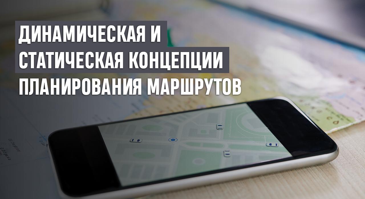 Динамическая и статическая концепции планирования маршрутов доставки