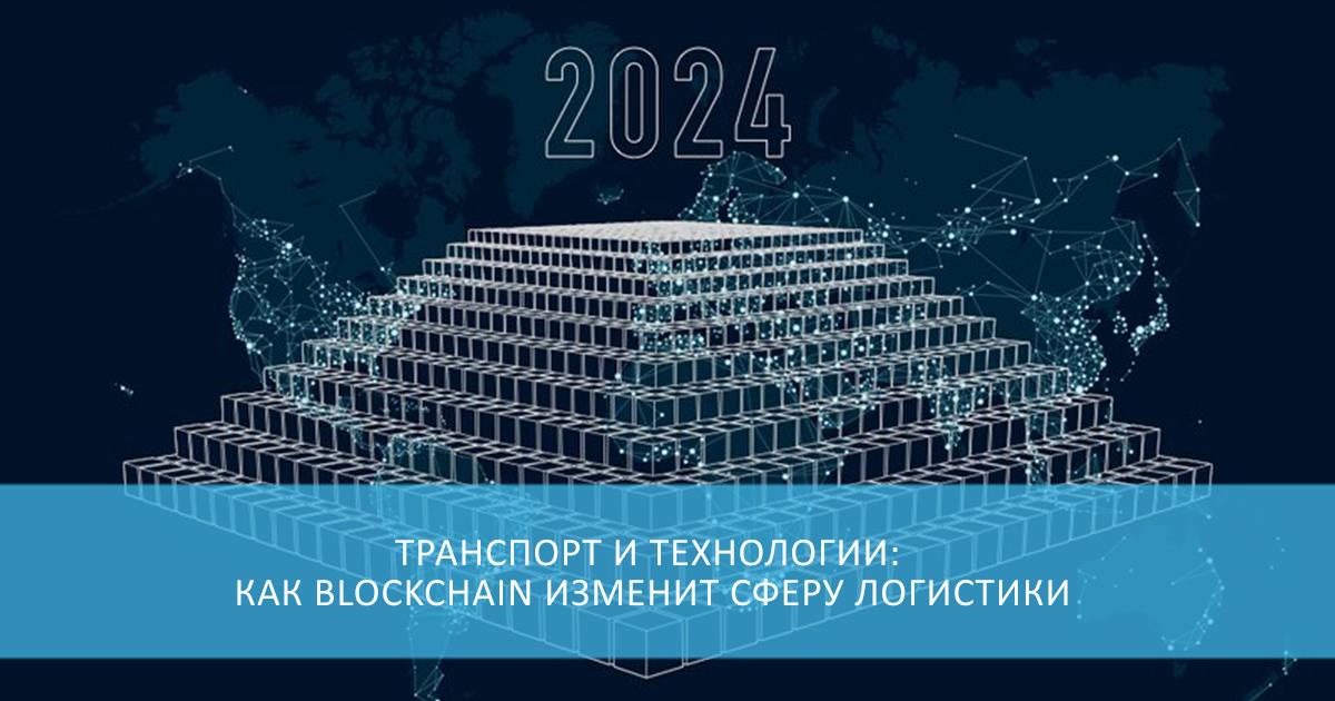 Транспорт и технологии: как Blockchain изменит сферу логистики