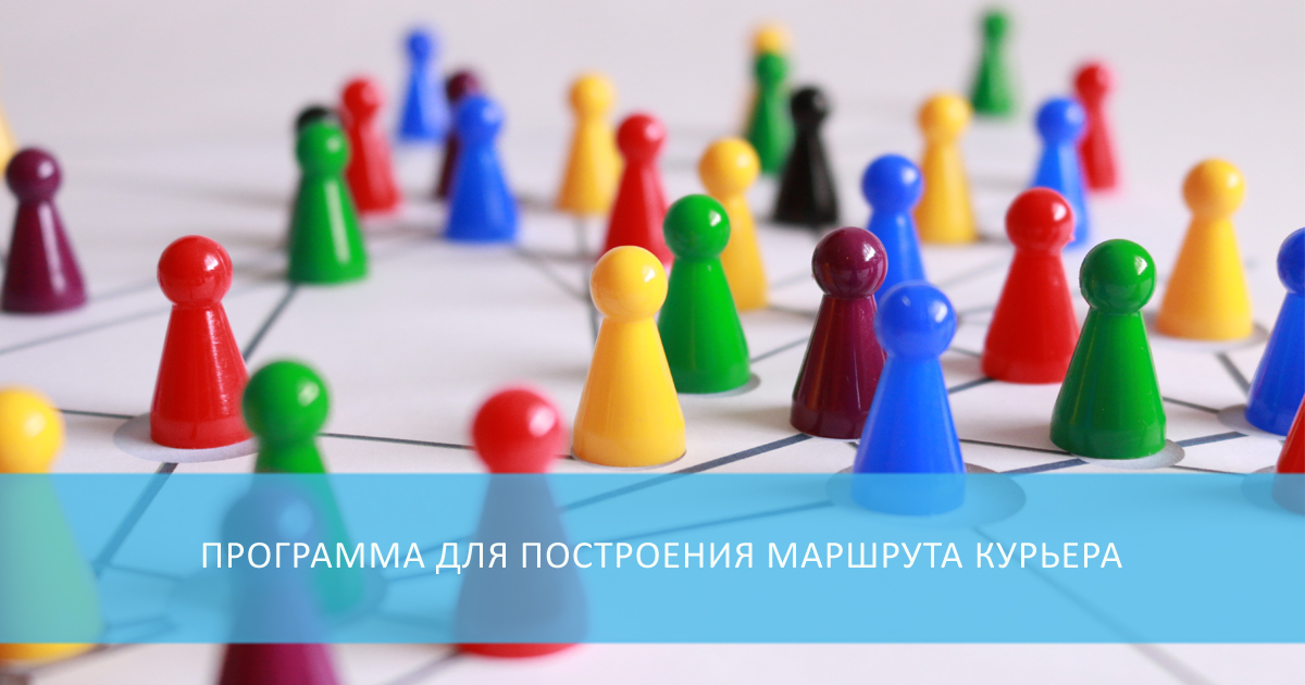 Программа для построения маршрута курьера