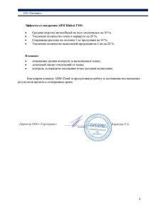 """Автоматический расчет маршрутов доставки для компании-дистрибутора """"Торгсервис""""-3"""
