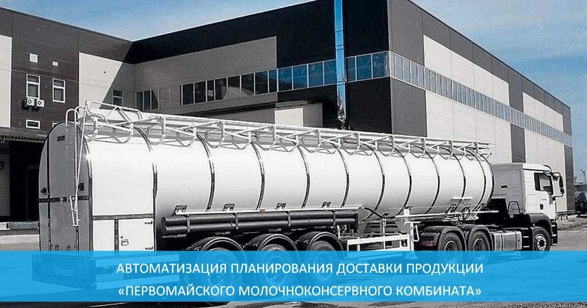 Автоматизация планирования доставки продукции «Первомайского молочноконсервного комбината»