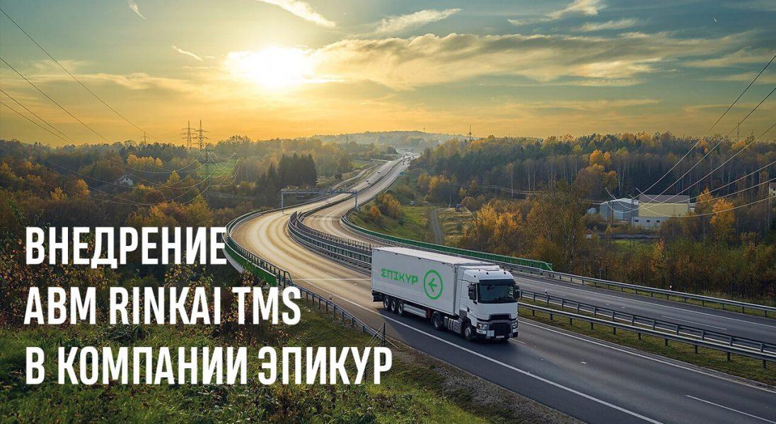Компания Эпикур. Как прошел проект по внедрению ABM Rinkai TMS?