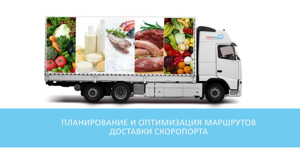 Планирование маршрутов доставки скоропорта в ABM Rinkai TMS