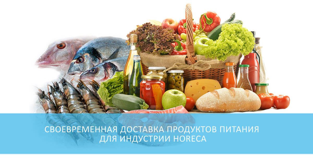 Своевременная доставка продуктов питания для кафе, баров и ресторанов