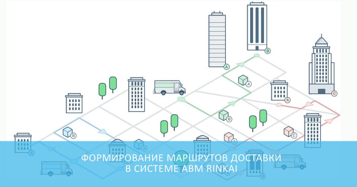 Формирование маршрутов доставки в системе ABM Rinkai