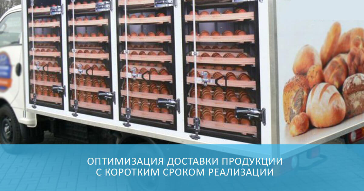Оптимизация доставки продукции с коротким сроком реализации