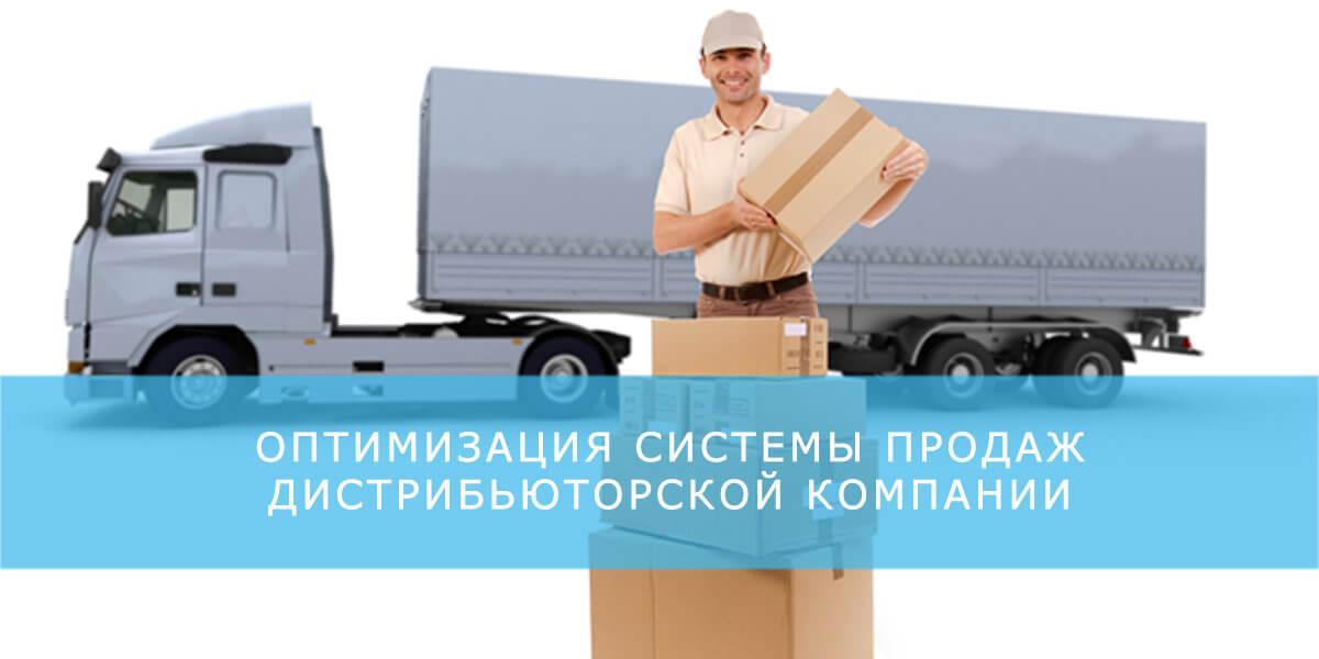Оптимізація системи продажів дистриб'юторської компанії