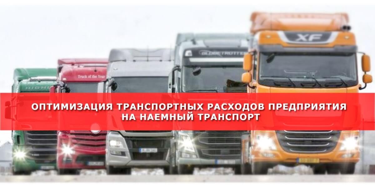 Оптимизация транспортных расходов предприятия на наемный транспорт