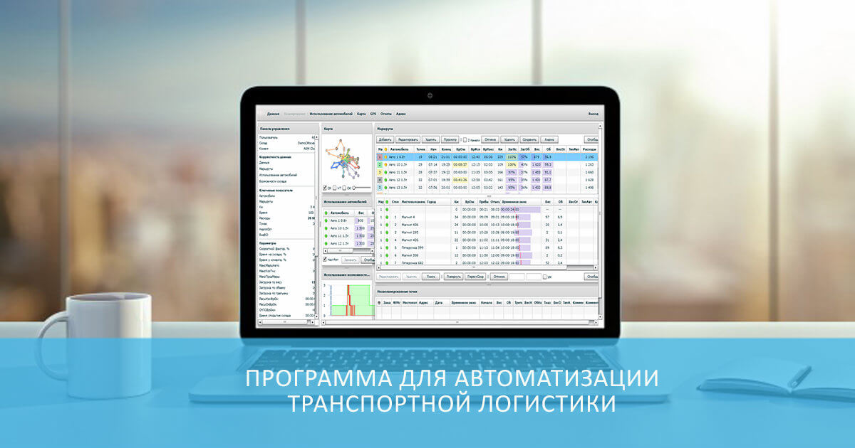 Программа для автоматизации транспортной логистики