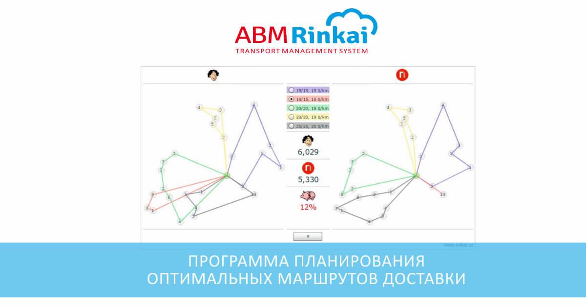Программа планирования маршрутов доставки