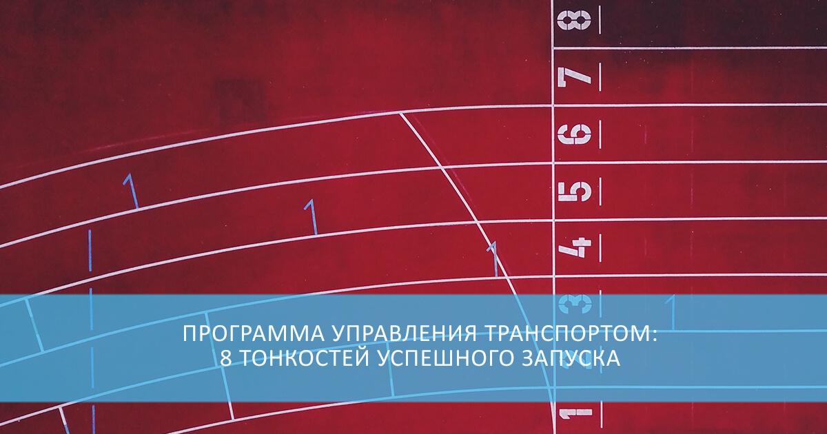 Программа управления транспортом: 8 тонкостей успешного запуска