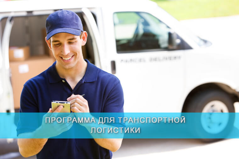 programma_dlia_transportnoi_logistiki