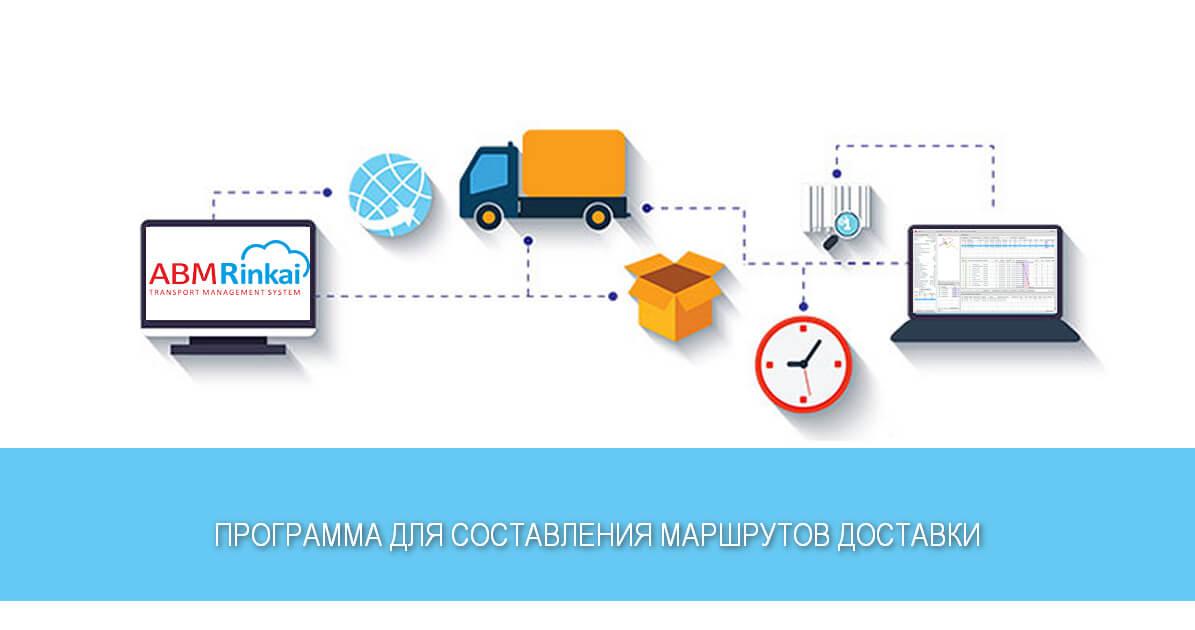 Программа для составления маршрутов доставки