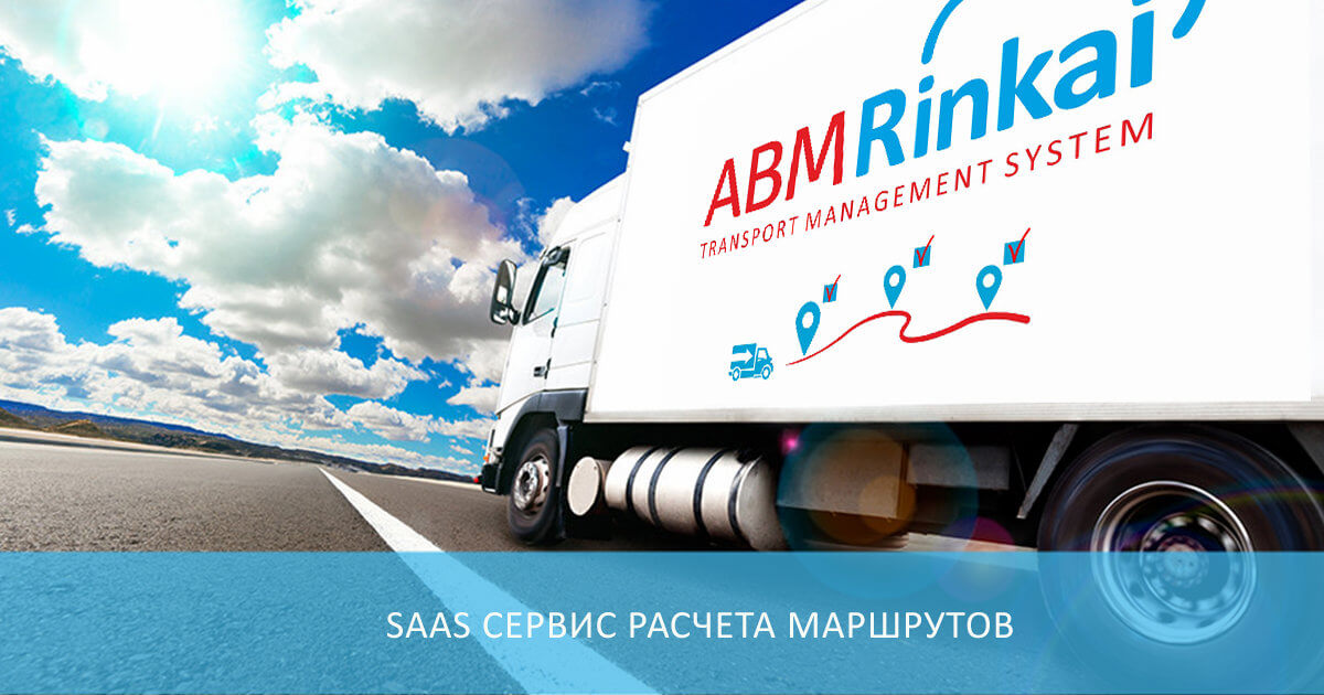 SaaS сервис расчета маршрутов доставки
