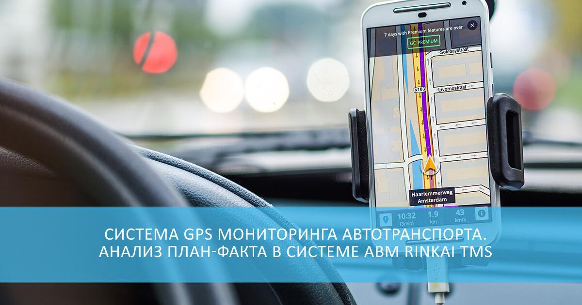 Система GPS мониторинга автотранспорта. Анализ план-факта в системе ABM Rinkai TMS