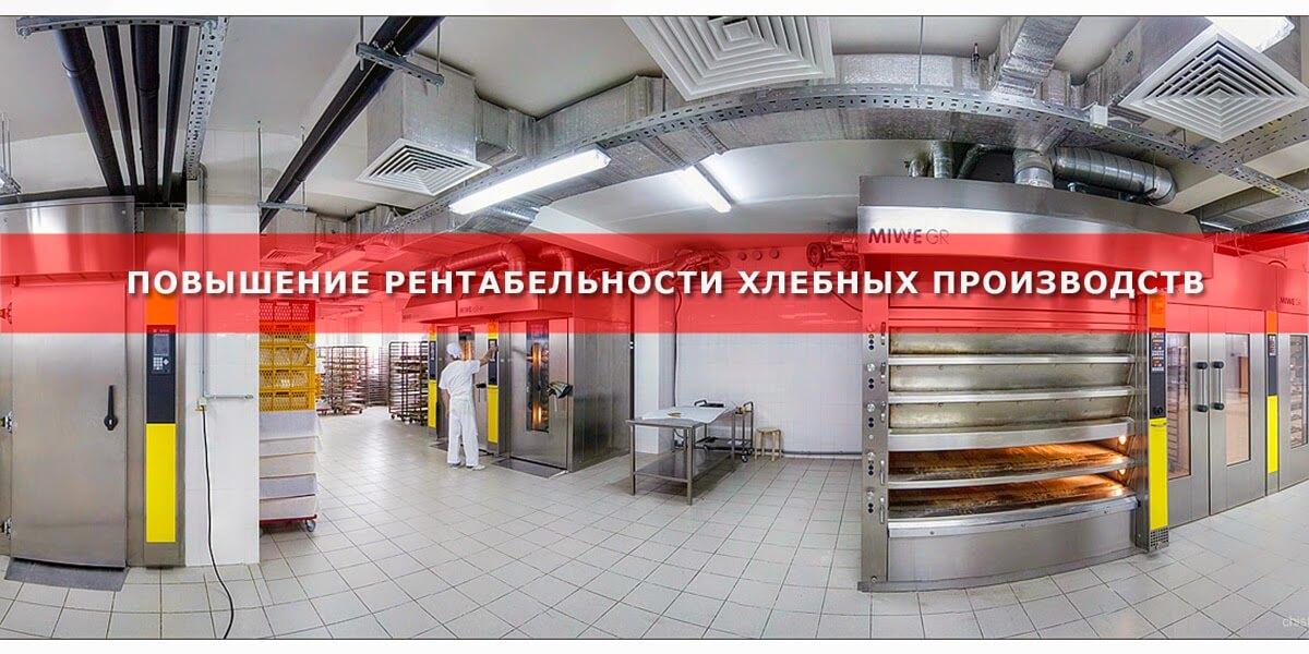 Повышение рентабельности хлебных производств
